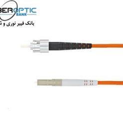 ST LC MM SIMPLEX FIBEROPTICBANK 247x247 - پچ کورد فیبر نوری ST-LC /UPC مالتی مود ، Simplex، روکش PVC، قطر ۲mm
