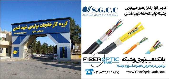 کابل فیبر نوری 144 کور OCUC