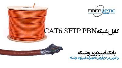 کابل شبکه cat6 SFTP pbn / کابل شبکه پی بی ان
