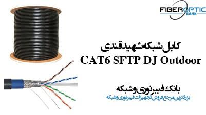 کابل شبکه Cat6 SFTP شهید قندی