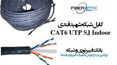 کابل شبکه Cat6 UTP indoor قندی