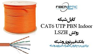 کابل شبکه Cat6 UTP PBN روکش LSZH کابل شبکه پی بی ان