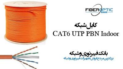 کابل شبکه Cat6 UTP PBN