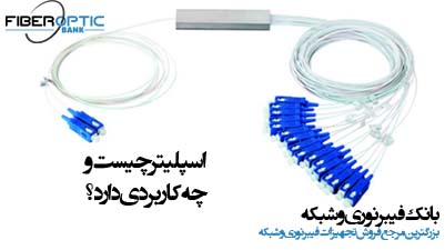 اسپلیتر فیبر نوری