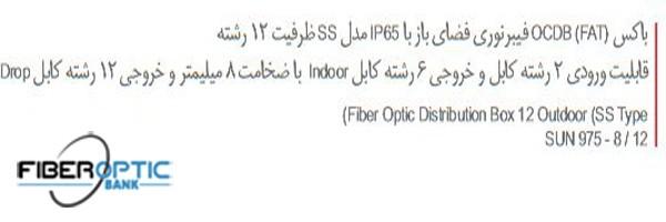 مشخصات فنی OCDB) FAT BOX) فیبر نوری فضای باز IP65 مدل SS
