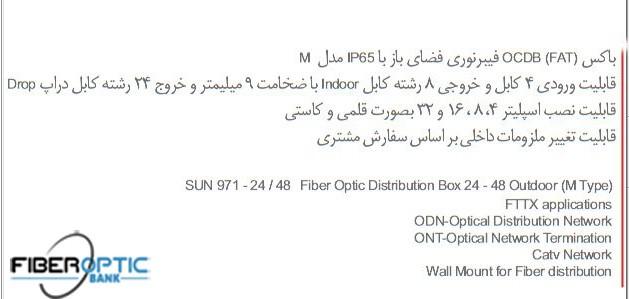مشخصات فنی FAT جعبه تقسیم فیبر نوری مدل M