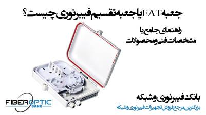 جعبه FAT یا جعبه تقسیم فیبر نوری