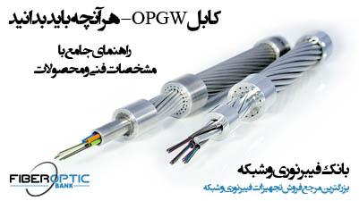 کابل opgw