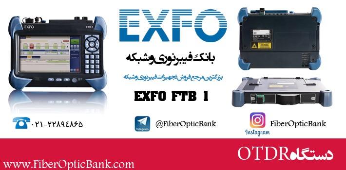 دستگاه otdr مدل EXFO FTB 1
