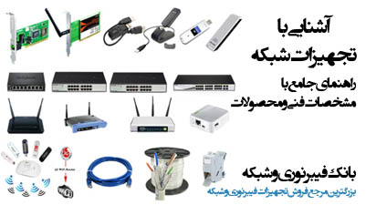 آشنایی با تجهیزات شبکه