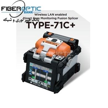 دستگاه فیوژن فیبر نوری سومیتومو +71C