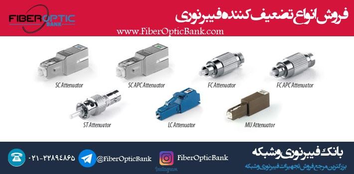 فروش انواع تضعیف کننده فیبر نوری (اتنیتور) در بانک فیبر نوری و شبکه