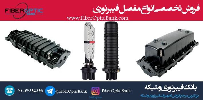 فروش انواع مفصل فیبر نوری در بانک فیبر نوری و شبکه