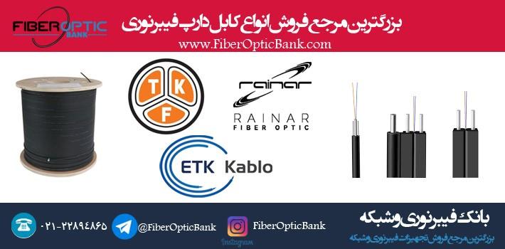 فروش انواع کابل دراپ فیبر نوری در بانک فیبر نوری و شبکه