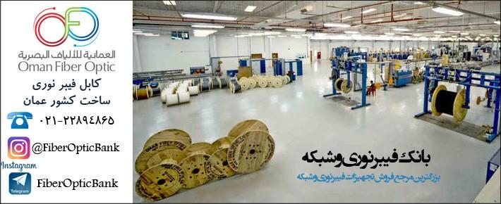 کابل فیبر نوری 24 کور OFO