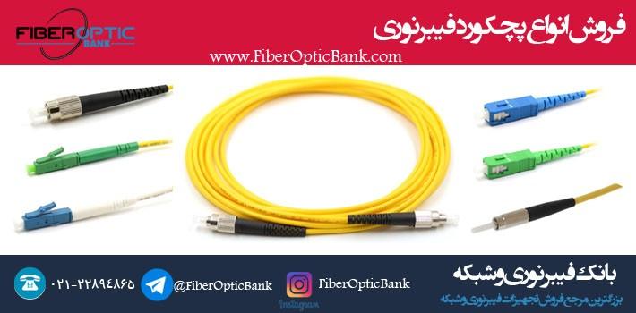 فروش انواع پچ کورد فیبر نوری در بانک فیبر نوری و شبکه