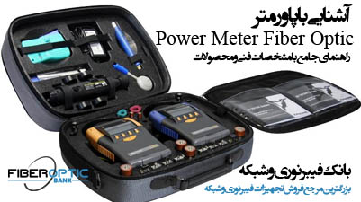 آشنایی با پاورمتر Power meter
