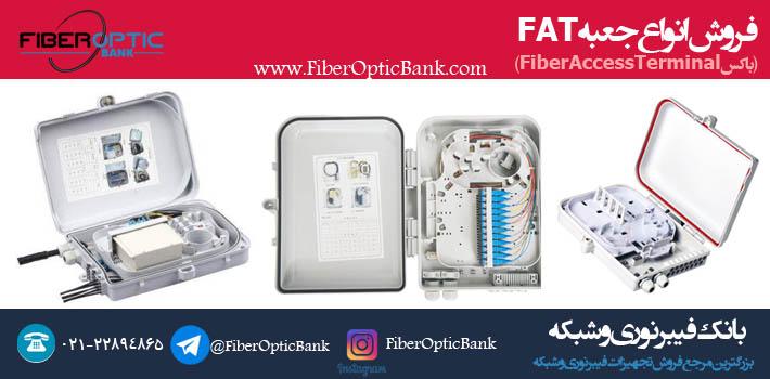 fat باکس -باکس فیبر نوری