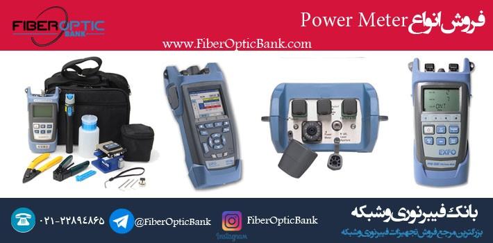 فروش انواع power meter پاور متر در بانک فیبر نوری و شبکه