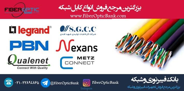 فروش کابل شبکه در بانک فیبر نوری و شبکه