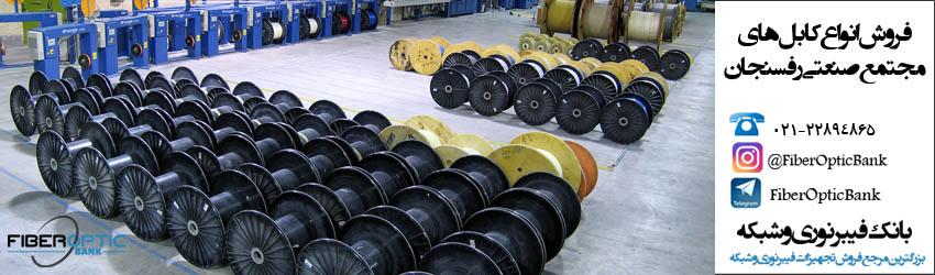 فروش انواع کابل مجتمع صنعتی رفسنجان