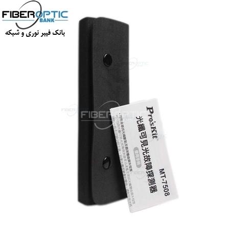 قلم فیبرنوری proskit MT-7508
