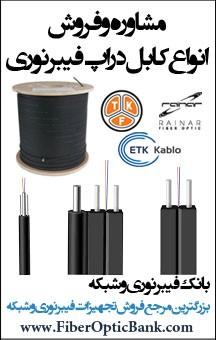 فروش انواع کابل دراپ فیبر نوری