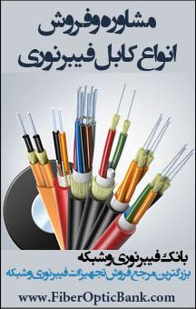 فروش انواع کابل فیبر نوری