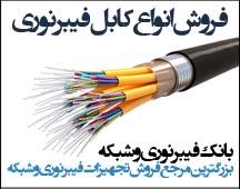 فروش انواع کابل فیبر فیبرنوری