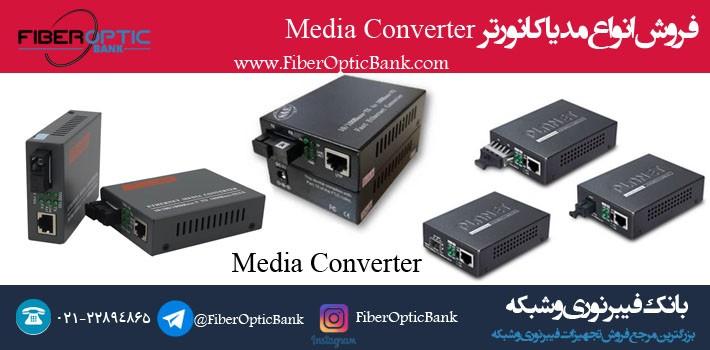 Media converter - مدیا کانورتور NETLINK HTB-GSSFP