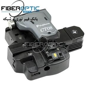 کلیور ct08 فیبرنوری