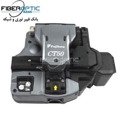 کلیور فیبرنوری ct50