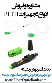 فروش انواع تجهیزات FTTH