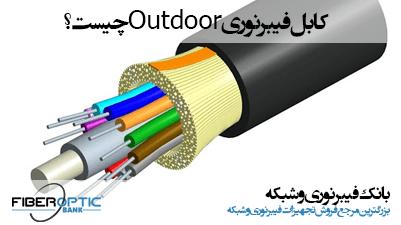 کابل فیبر نوری Outdoor