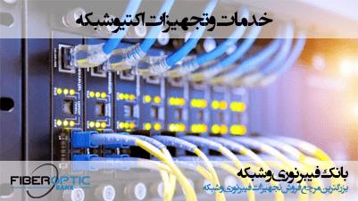 خدمات و تجهیزات اکتیو شبکه