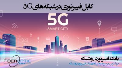 کابل فیبر نوری در شبکه های 5G
