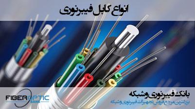 انواع کابل های فیبر نوری و کاربرد آن ها