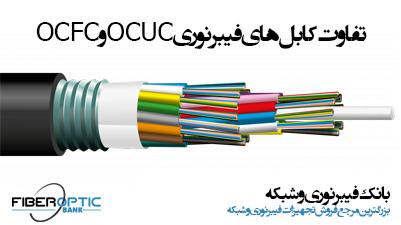 تفاوت کابل های فیبر نوری OCUC و OCFC