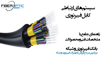 سیستم ارتباطی فیبر نوری