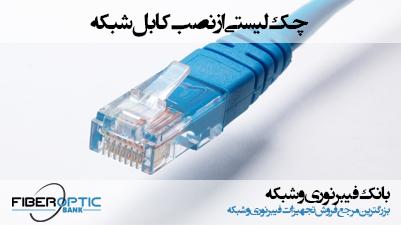 نصب کابل شبکه