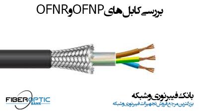 بررسی کابل های OFNP و OFNR