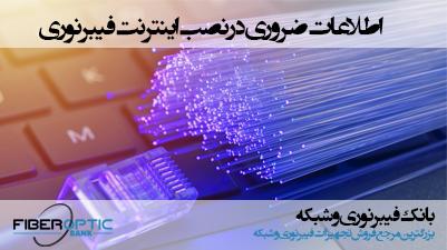 اطلاعات ضروری در نصب اینترنت فیبر نوری