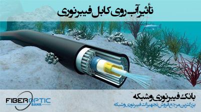 تأثیر آب روی کابل فیبرنوری