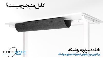 کابل منیجر