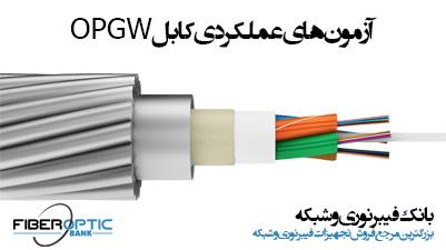 آزمون های عملکردی کابل OPGW