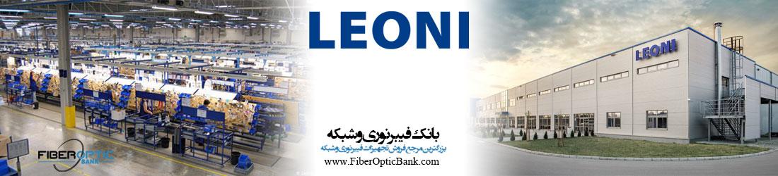 لئونی Leoni