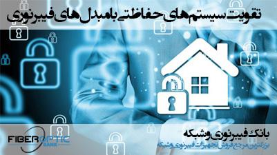 تقویت سیستم های حفاظتی