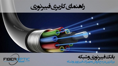 راهنمای کاربری فیبر نوری